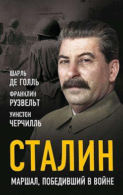 Уинстон Черчилль - Сталин. Маршал, победивший в войне