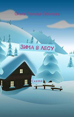 Ольга Попова-Габитова - Зима влесу. Сказка