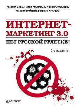 Михаил Зуев - Интернет-маркетинг 3.0. Нет русской рулетке!
