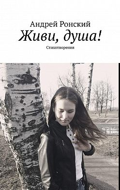 Андрей Ронский - Живи, душа! Стихотворения