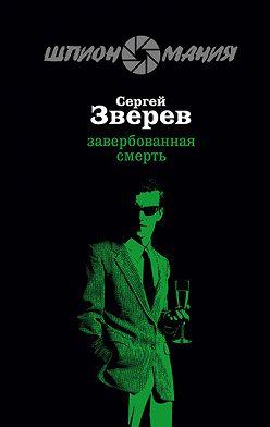 Сергей Зверев - Завербованная смерть