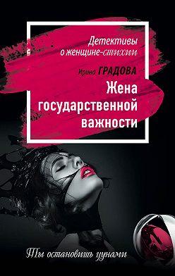 Ирина Градова - Жена государственной важности