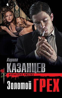 Кирилл Казанцев - Золотой грех