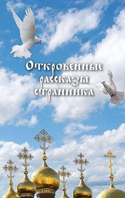 Коллектив авторов - Откровенные рассказы странника духовному своему отцу