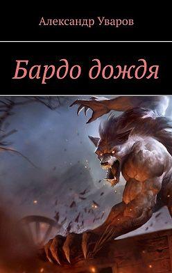 Александр Уваров - Бардо дождя