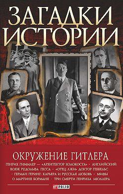 Валентина Скляренко - Окружение Гитлера
