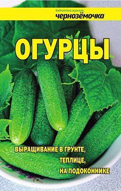 Неустановленный автор - Огурцы. Выращивание в грунте, теплице, на подоконнике