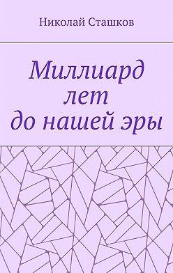 Николай Сташков - Миллиард лет донашейэры