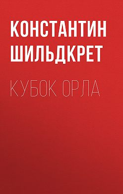 Константин Шильдкрет - Кубок орла