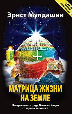 Эрнст Мулдашев - Матрица жизни на Земле
