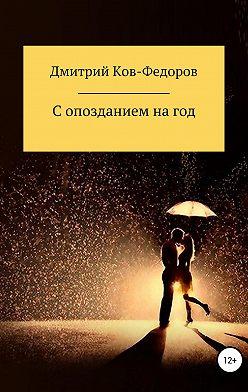 Дмитрий Ков-Фёдоров - С опозданием на год
