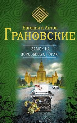 Антон Грановский - Замок на Воробьевых горах