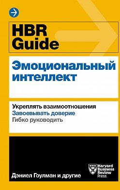 Harvard Business Review Guides - HBR Guide. Эмоциональный интеллект