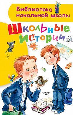 Любовь Воронкова - Школьные истории