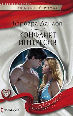 Барбара Данлоп - Конфликт интересов