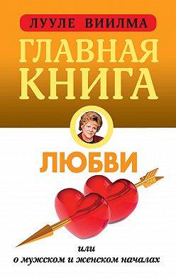 Лууле Виилма - Главная книга о любви