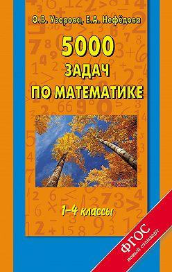 Ольга Узорова - 5000 задач по математике. 1-4 классы