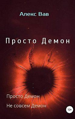 Алекс Вав - Просто Демон