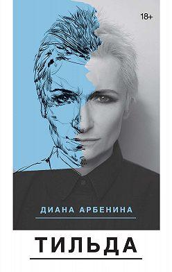 Диана Арбенина+ - Тильда (сборник)