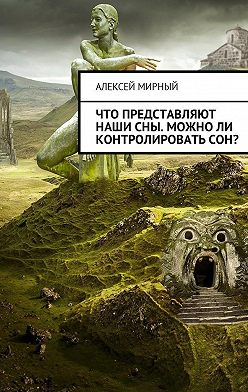 Алексей Мирный - Что представляют наши сны. Можноли контролироватьсон?