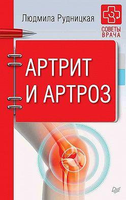 Людмила Рудницкая - Артрит и артроз