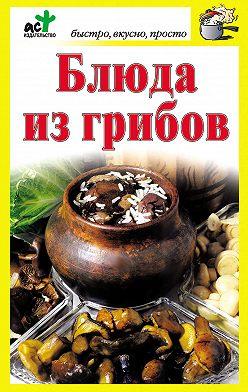 Неустановленный автор - Блюда из грибов