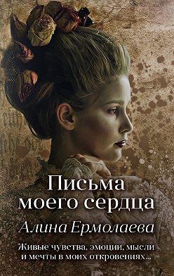 Алина Ермолаева - Письма моего сердца