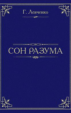 Георгий Левченко - Сон разума