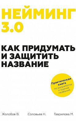 Владимир Жолобов - Нейминг 3.0. Как придумать и защитить название