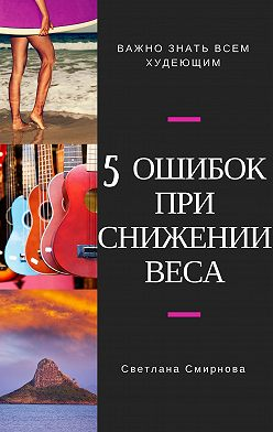 Светлана Смирнова - 5 ошибок при снижении веса