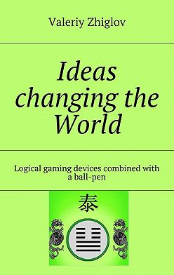 Valeriy Zhiglov - Ideas changing the World. Logical gaming devices combined with aball-pen
