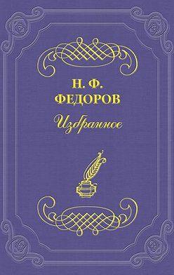 Николай Федоров - Сверхчеловек – недоросль