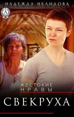 Надежда Нелидова - Свекруха