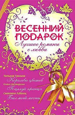 Татьяна Тронина - Весенний подарок (сборник)