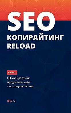 1PS.RU - SEO-копирайтинг RELOAD. Часть 2. LSI-копирайтинг: продвигаем сайт с помощью текстов