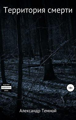 Александр Темной - Территория смерти