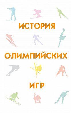 Евгений Гик - История Олимпийских игр