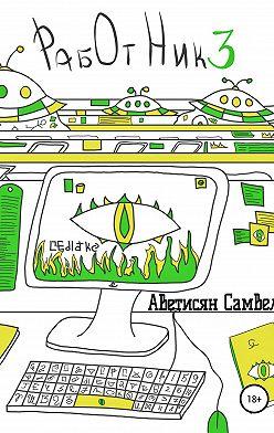 Самвел Аветисян - Работник 3