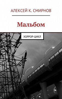 Алексей Смирнов - Мальбом. Хоррор-цикл