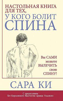 Сара Ки - Настольная книга для тех, у кого болит спина