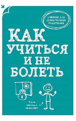 А. Макеев - Как учиться и не болеть