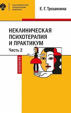 Евгения Трошихина - Неклиническая психотерапия и практикум. Часть 2