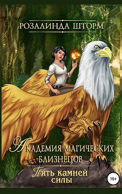 Розалинда Шторм - Академия магических близнецов. Пять камней силы