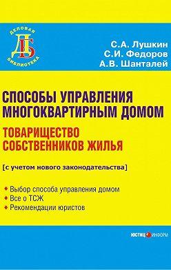 Сергей Лушкин - Способы управления многоквартирным домом. Товарищество собственников жилья