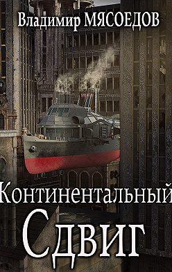 Владимир Мясоедов - Континентальный сдвиг