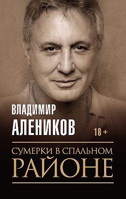 Владимир Алеников - Сумерки в спальном районе