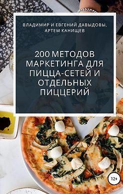Владимир Давыдов - 200 методов маркетинга для пицца-сетей и отдельных пиццерий