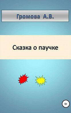 Алёна Громова - Сказка про паучка