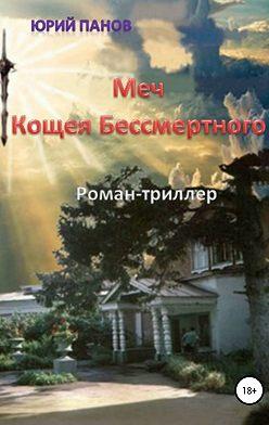 Юрий Панов - Меч Кощея Бессмертного