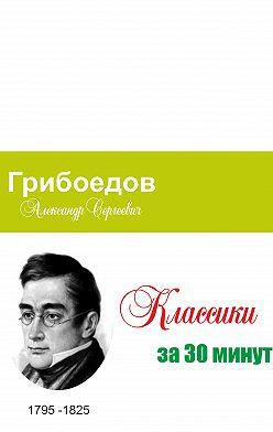 Неустановленный автор - Грибоедов за 30 минут
